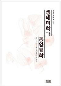 생태미학과 동양철학