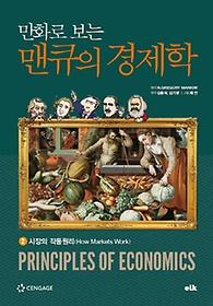만화로 보는 맨큐의 경제학. 2