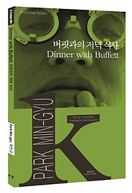 버핏과의 저녁 식사