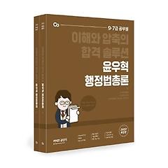 2022 윤우혁 행정법총론