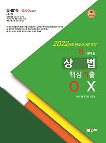 꼭 봐야 할 상법 핵심기출 OX(2022)