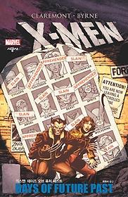 엑스맨: 데이즈 오브 퓨쳐 패스트