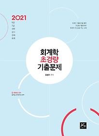 회계학 초경량 기출문제(2021)