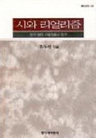 시와 리얼리즘:한국 현대 리얼리즘시 연구