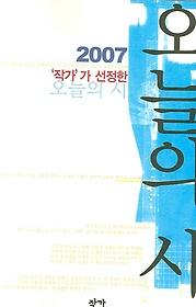 오늘의 시(2007)