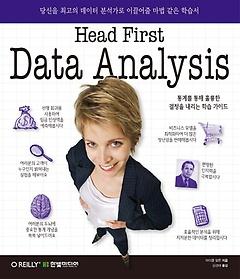 헤드 퍼스트 데이터 분석(Head First Data Analysis)