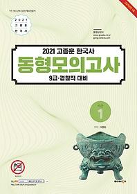 고종훈 한국사 동형모의고사 시즌1(2021)