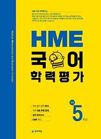 HME 국어학력평가 초등 5학년(2021)