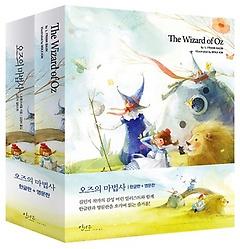 오즈의 마법사 한글판 + 영문판 세트