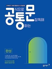 공식으로 통하는 문장독해 완성