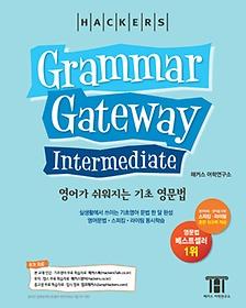 "<font title=""그래머 게이트웨이 인터미디엇: 영어가 쉬워지는 기초 영문법 (Grammar Gateway Intermediate)"">그래머 게이트웨이 인터미디엇: 영어가 쉬...</font>"