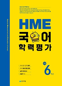 HME 국어학력평가 초등 6학년(2021)