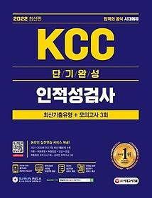 "<font title=""2022 KCC 단기완성 인적성검사 최신기출유형+모의고사 3회"">2022 KCC 단기완성 인적성검사 최신기출유...</font>"