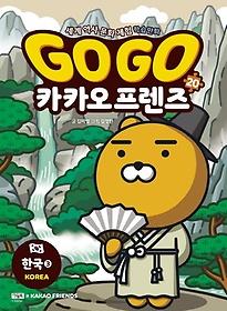Go Go 카카오프렌즈. 20: 한국. 3