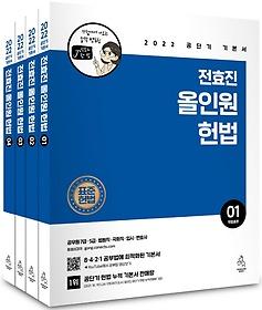 2022 전효진 올인원 헌법