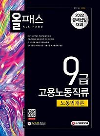 2022 올패스 9급 고용노동직류 노동법개론