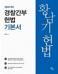 황남기 경찰간부 헌법 기본서(2022)