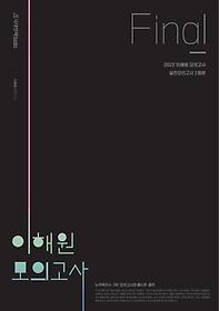 이해원 모의고사 파이널 실전모의고사 2회분(2021)(2022 수능대비)