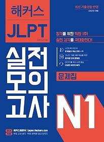 """<font title=""""2021 해커스 JLPT 일본어능력시험 실전모의고사 문제집 N1"""">2021 해커스 JLPT 일본어능력시험 실전모의...</font>"""