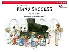 피아노 석세스 리사이틀(제1급)