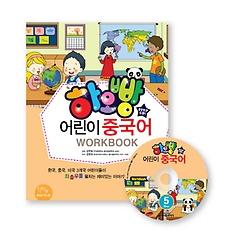 어린이 중국어 Step. 5(Work Book)