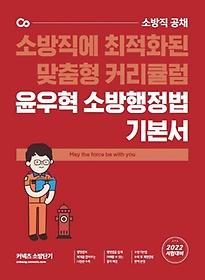 윤우혁 소방행정법 기본서(2022)