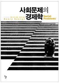 사회문제의 경제학