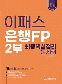 "<font title=""2021 이패스 은행FP 2부 최종핵심정리 문제집"">2021 이패스 은행FP 2부 최종핵심정리 문제...</font>"