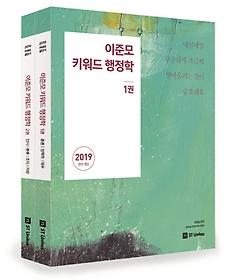 이준모 키워드 행정학 세트(2019)