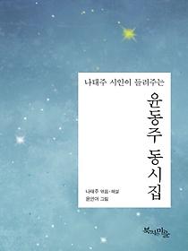 윤동주 동시집