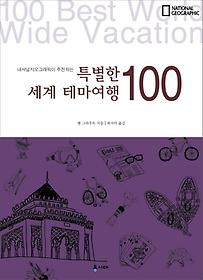 특별한 세계 테마여행 100