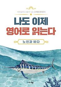 나도 이제 영어로 읽는다: 노인과 바다