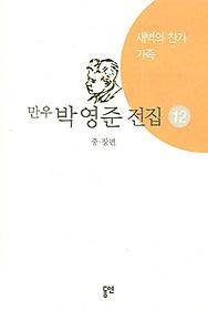 박영준 전집 12(가족)