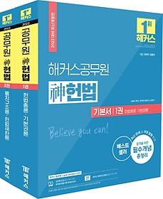 2022 해커스공무원 신헌법 기본서 세트