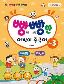 "<font title=""빵빵한 어린이 중국어 Step. 3(메인북+ 리딩북)"">빵빵한 어린이 중국어 Step. 3(메인북+ 리...</font>"