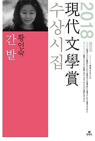 간발(2018 제63회 현대문학상 수상시집)