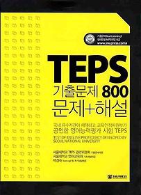TEPS 기출문제 800 문제 해설
