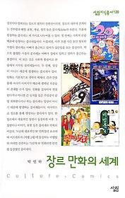 장르 만화의 세계
