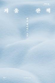 겨울 산책(큰글자도서)