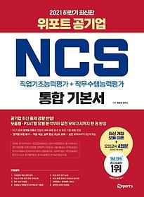 """<font title=""""2021 하반기 위포트 공기업 NCS 직업기초능력평가+직무수행능력평가 통합 기본서"""">2021 하반기 위포트 공기업 NCS 직업기초능...</font>"""