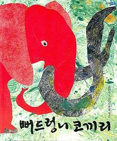뻐드렁니 코끼리
