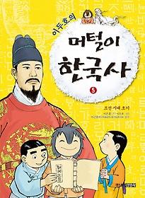 머털이 한국사. 5: 조선 시대 초기