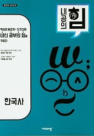 내공의 힘 고등 한국사(2021)