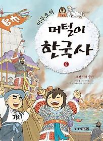 머털이 한국사. 6: 조선 시대 중기