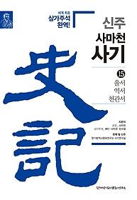 신주 사마천 사기. 15: 율서 역서 천관서
