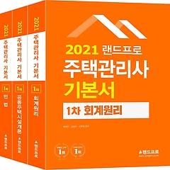 주택관리사 1차 기본서 세트(2021)