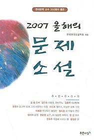 올해의 문제소설(2007)