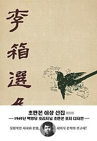 """<font title=""""이상 선집(초판본)(1949년 백양당 오리지널 초판본 표지디자인)"""">이상 선집(초판본)(1949년 백양당 오리지널...</font>"""