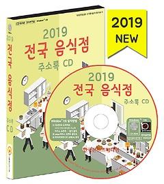 전국 음식점 주소록(2019)(CD)