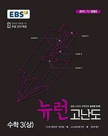 뉴런 고난도 수학3(상)(2021)
